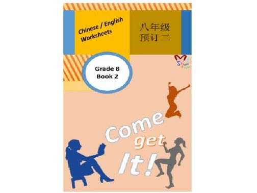 Grade 8 Book 2 Worksheets Chinese (Mandarin)