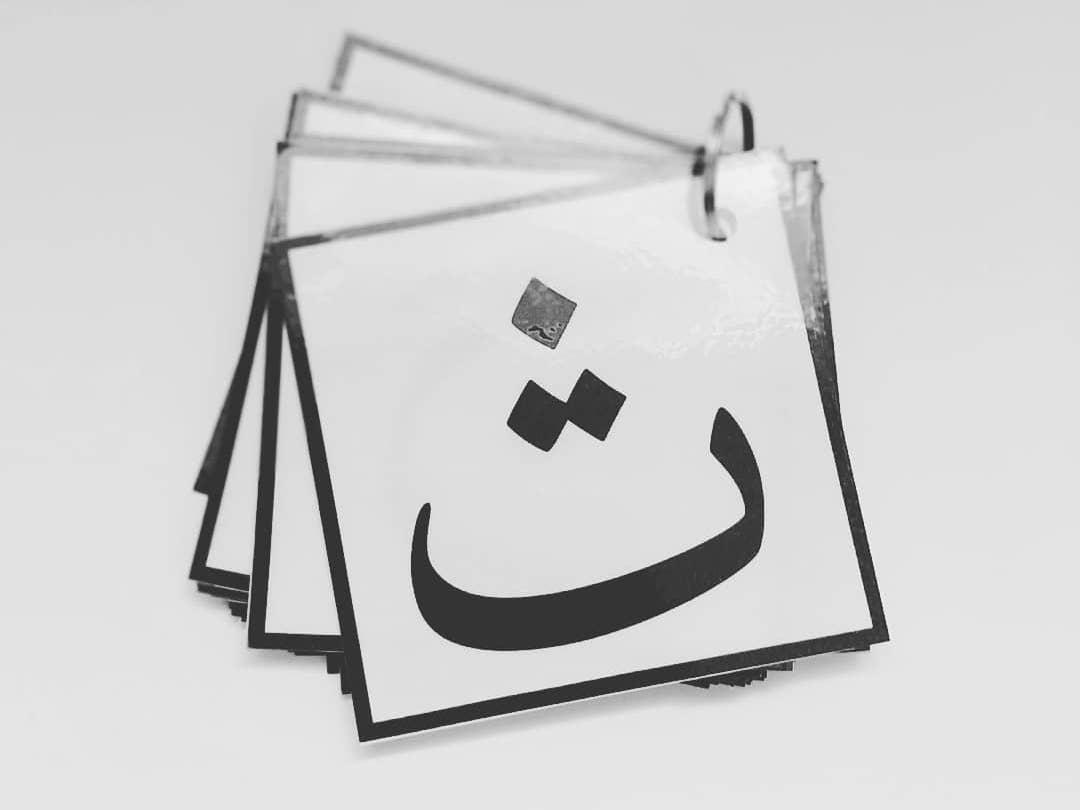 FREE Arabic alphabet , Arabic numbers flashcards