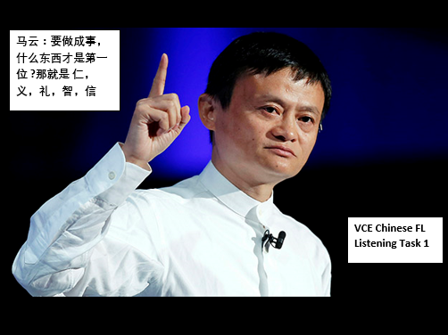VCE Chinese FL Listening task 1 维州中文第一语言听力练习1
