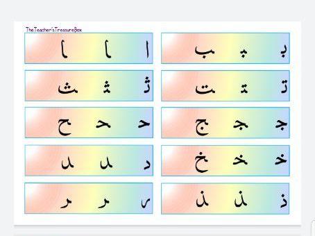 Arabic Letter Fans