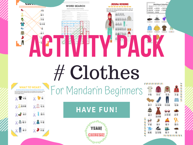 Clothes Activity Pack (Mandarin Chinese) - 衣服