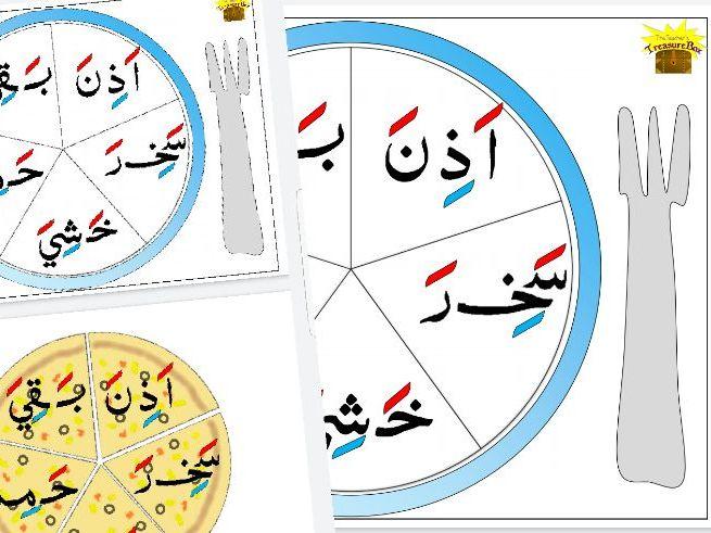 Kasrah Words Pizza Bingo