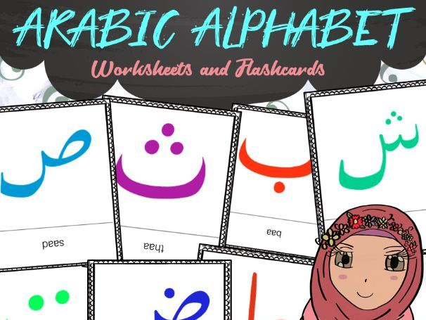 Arabic Alphabet Worksheets and Flashcards