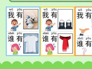 I Have Who Has (Clothes) - 我有... ,谁有?(Mandarin Chinese)