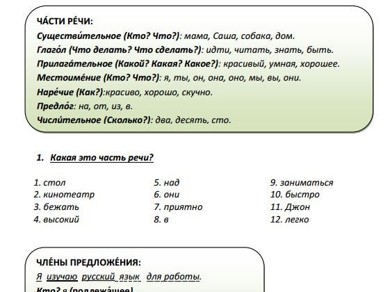Parts of speech and sentence in Russian language