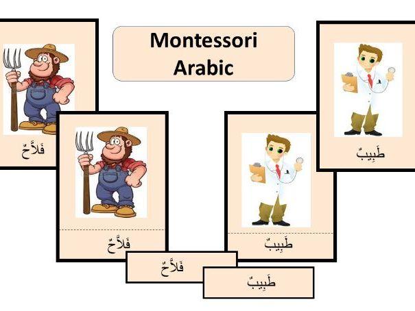 Arabic Jobs Montessori 3-part cards Masculine and Feminine