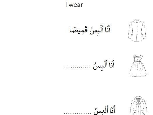 الملابس clothes worksheet and correction