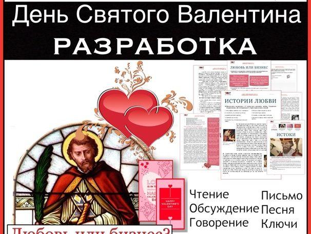 День Святого Валентина. Истории любви. Общество потребления. Чтение. РКИ/RFL