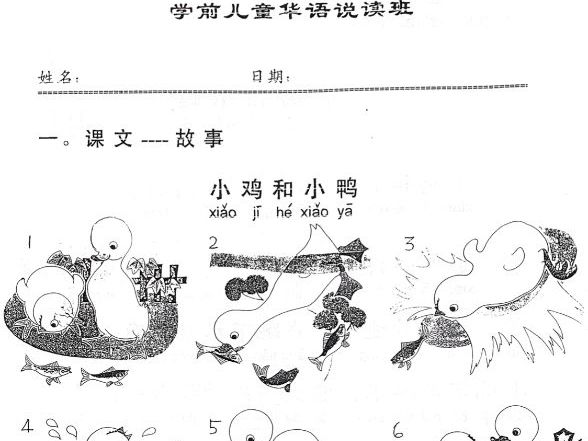 """Mandarin Chinese Short Story with Guided Activities: """"Chicken and Duck"""""""