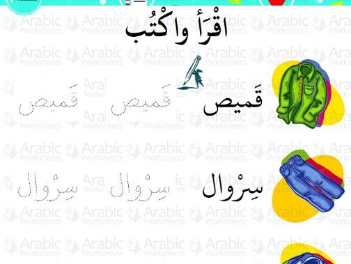 Clothes Vocab in Arabic - Worksheets - الملابس