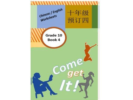 Grade 10 Book 4 Worksheets Chinese (Mandarin)