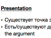 Presentation Phrases in Russian