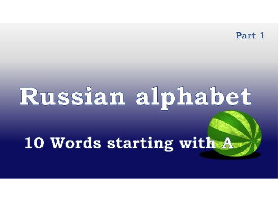Russian alphabet  - words starting with A