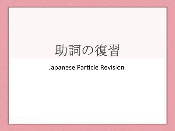 Japanese Particle Revision Lesson