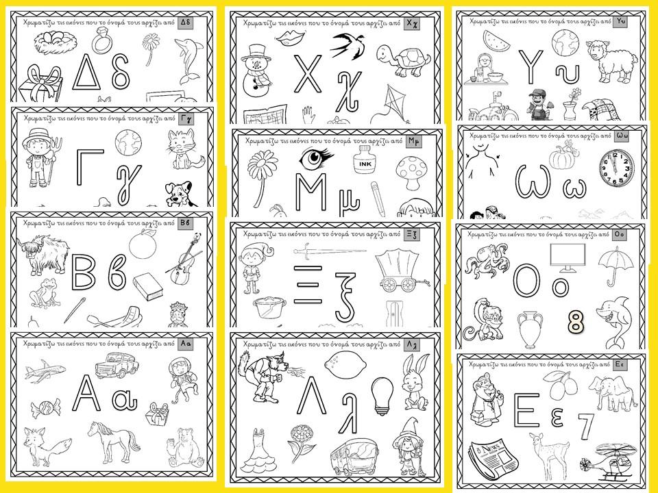 Greek Alphabet Coloring Worksheets
