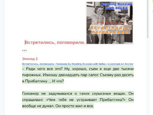 Russian. Listening  and reading comprehension. A story by S.Dovlatov. Episode 3