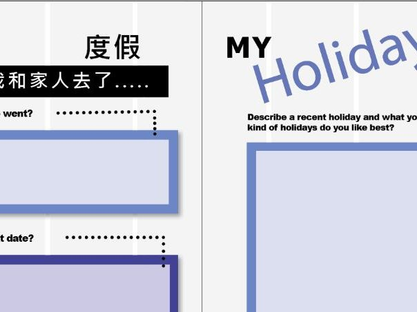 Talking about holidays in Mandarin Chinese - introductory worksheet