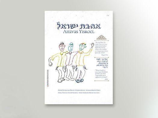 Good Middos Series - Ahavas Yisrael Poster