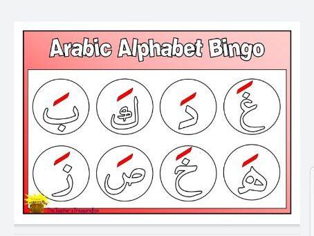 Fathah Harakat Bingo