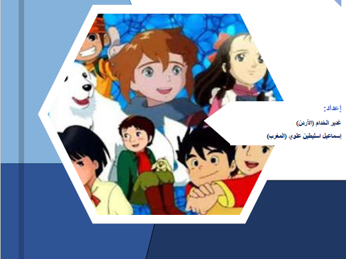 Learn Arabic from Cartoon Songs