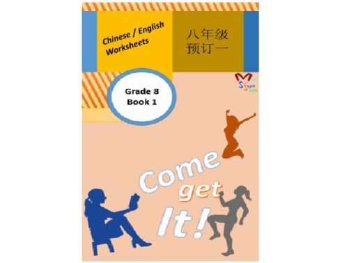 Grade 8 Book 1 Worksheets Chinese (Mandarin)
