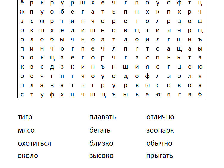 Russian Word Search comes with the story about Tiger