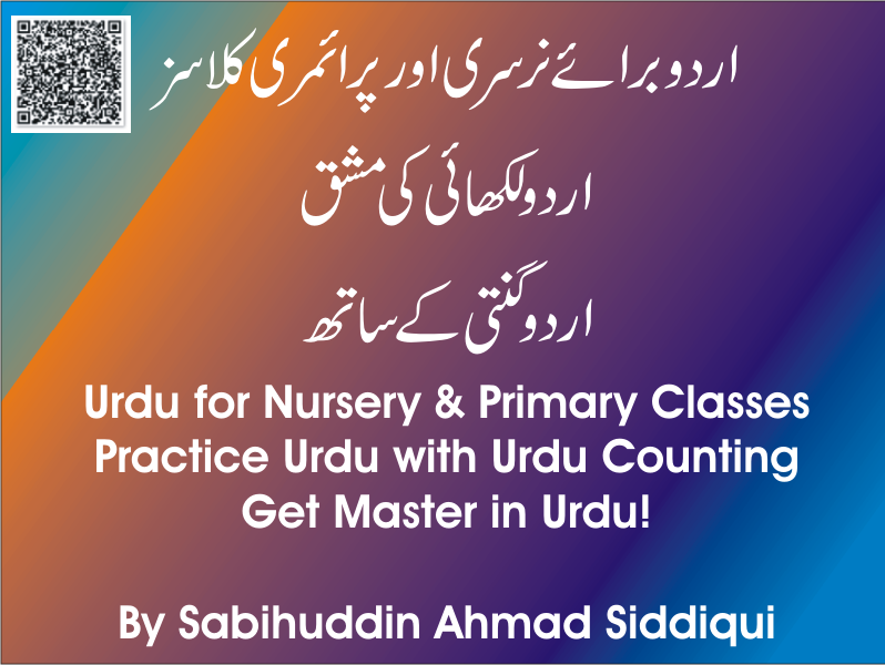 Urdu Worksheet for Nursery & Primary