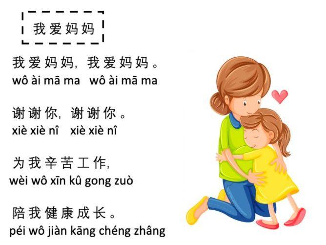 "[FREE!] ""I Love Mum"" Short Mandarin/Chinese Story for Young Kids"