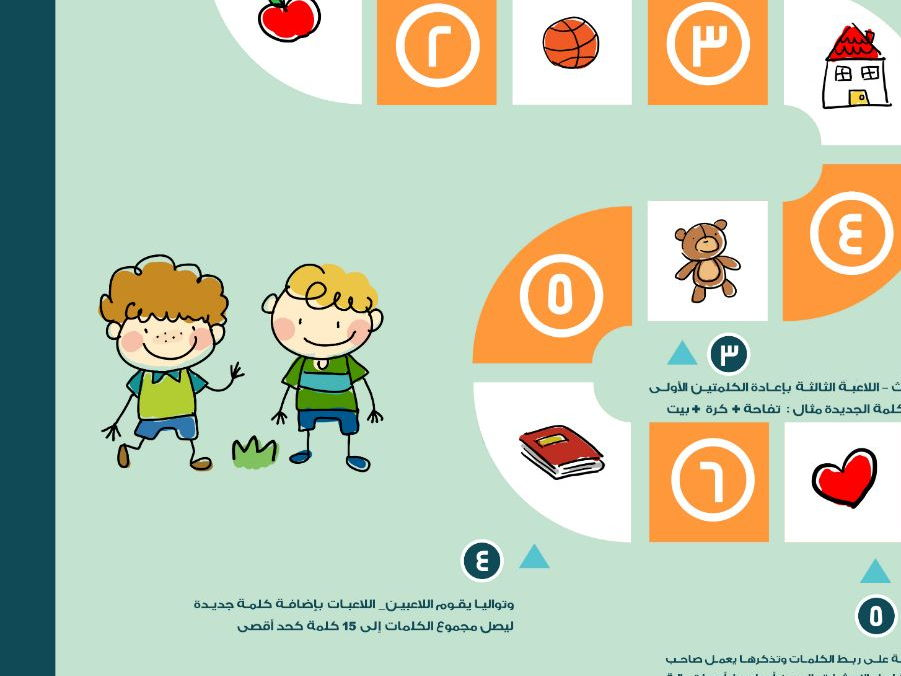 Arabic Games and Activities for Juniors
