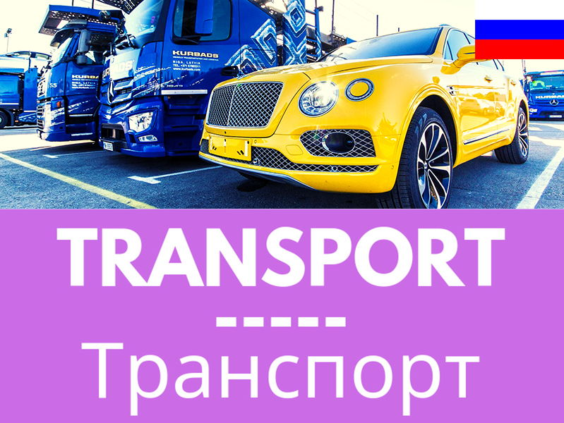 Russian Words-Transport: VIDEO, AUDIO and eBOOK: FULL LESSON