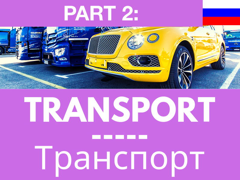 Russian Words-Transport: AUDIO and eBOOK: PART TWO