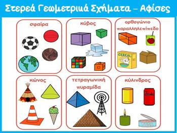 Γεωμετρικά σχήματα Αφίσες