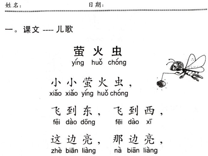 """Mandarin Chinese Short Poem with Guided Activities: """"Fireflies"""""""