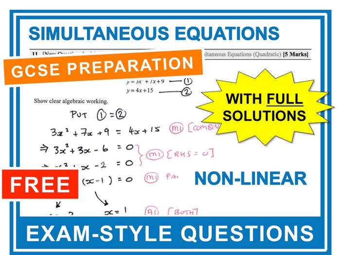 GCSE 9-1 Exam Question Practice (Simultaneous Equations)