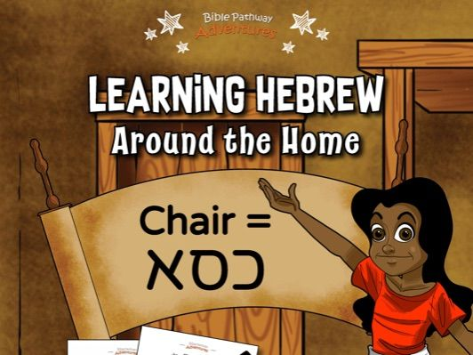 Learning Hebrew: Around the Home Activity Book