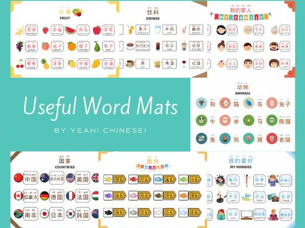 Word Mats Collection (Must-have Display Posters for Mandarin/Bilingual Classrooms)