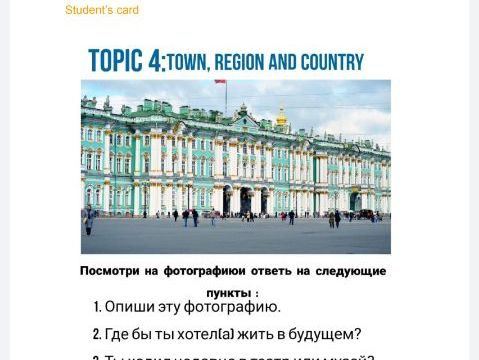 Russian GCSE speaking exam sample card with answers. Town, region, country 2