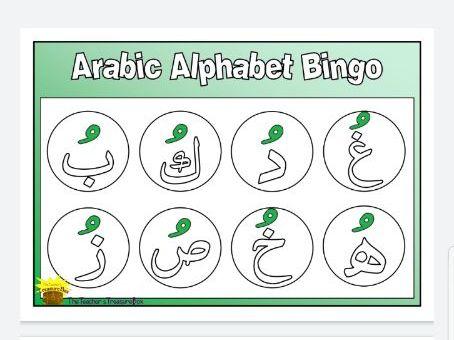 Dammah Harakat Bingo