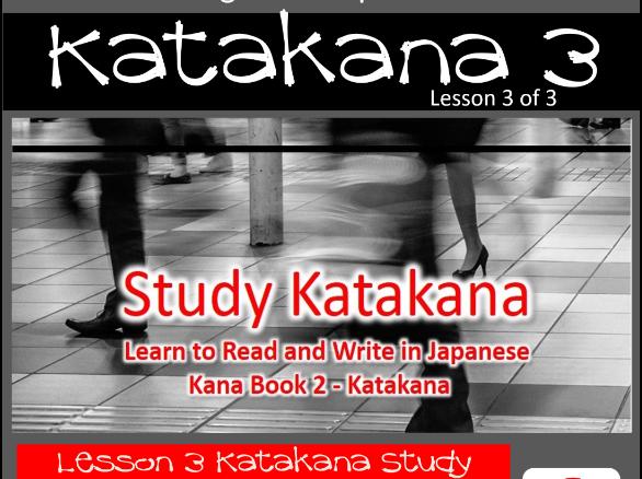Beginners Japanese - Study Katakana Lesson 3