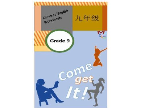 Grade 9 Book  Worksheets Chinese (Mandarin)