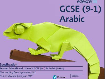 Edexcel GCSE Arabic (2017)