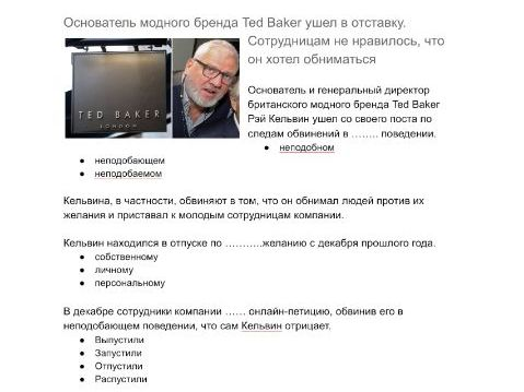 Russian in business news. B2