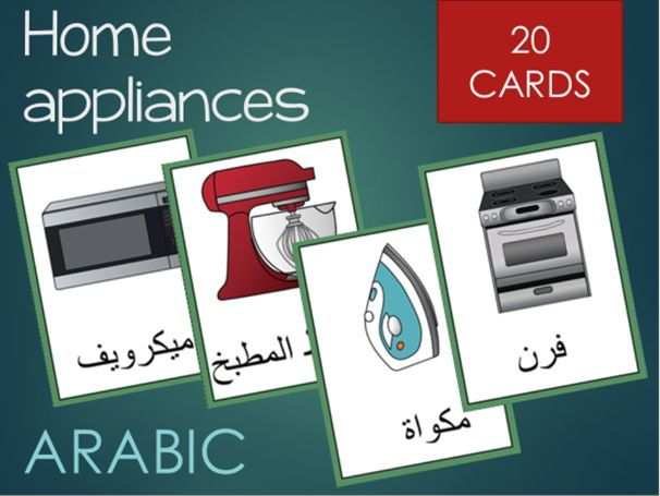Arabic home appliance words cards