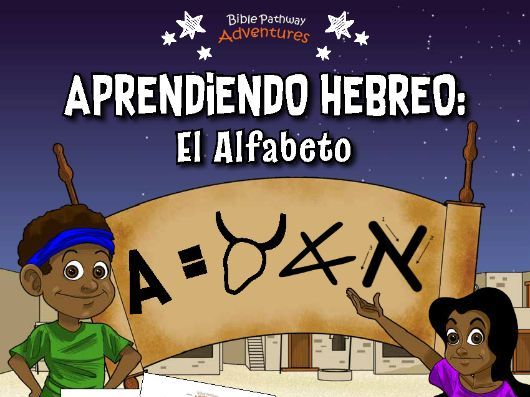 Aprendiendo Hebreo: El Alfabeto (The Hebrew Alphabet)
