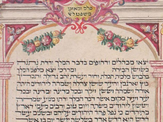Design your own Purim Megillah
