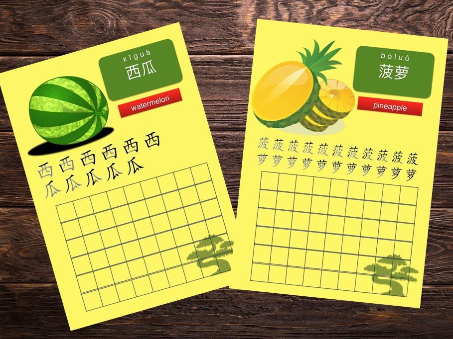 Simple Chinese Characters Worksheets [fruits vocabulary] for beginners