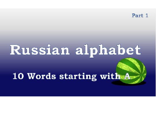Russian alphabet  - words starting with A part 2