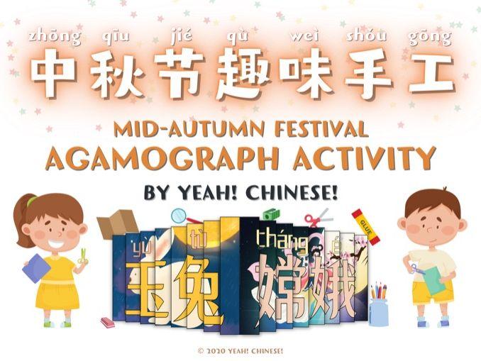 Mid-Autumn Festival Agamograph (中秋手工趣味活动)