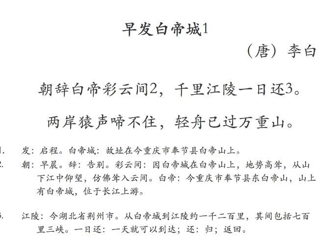 "Tang Poem Worksheet ""Zao Fa Baidicheng"" 早发白帝城"