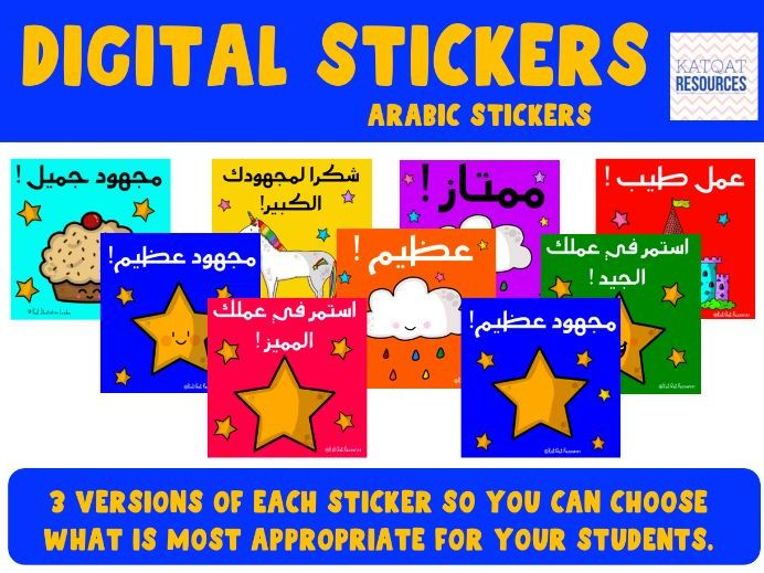 Digital Stickers - Arabic - Distance Learning - 3 Versions of Each Sticker